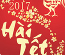 Hài Tết 2017 Full HD cho Android icon download
