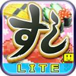 The Sushi Spinnery Lite  icon download