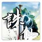 Tru Tiên  icon download