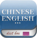 Chinese Dictionary Box