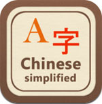 Chinese Simplified Dictionary Free  icon download