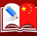 Học Tiếng Trung cho iPhone
