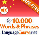 Learn Chinese Words & Vocabulary Free cho iPhone
