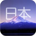 Thăm Nhật Bản kỳ thú  icon download